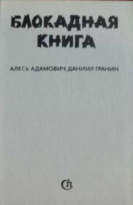 Адамович, Гранин «Блокадная книга»