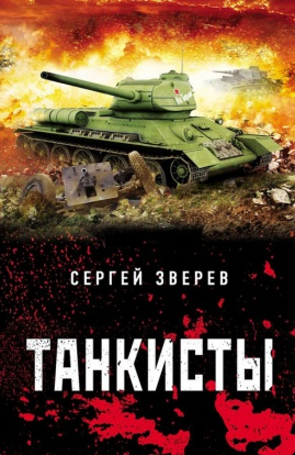 Сергей Зверев «Танкисты»