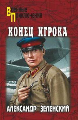 Александр Зеленский «Конец Игрока»
