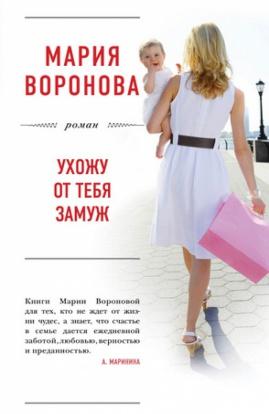 Мария Воронова «Ухожу от тебя замуж»