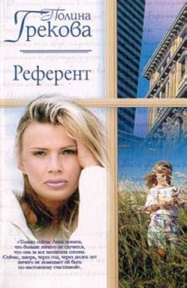 Полина Грекова «Референт»