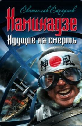 Святослав Сахарнов «Камикадзе. Идущие на смерть»