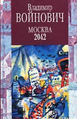 Владимир Войнович «Москва 2042»