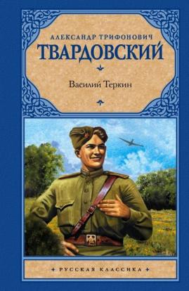 Александр Твардовский «Василий Тёркин»