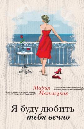 Мария Метлицкая «Я буду любить тебя вечно»