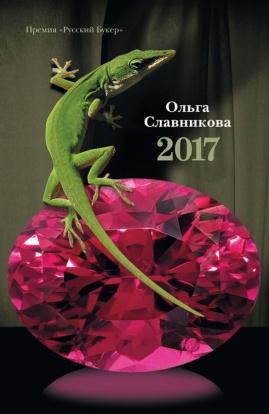 Ольга Славникова «2017»
