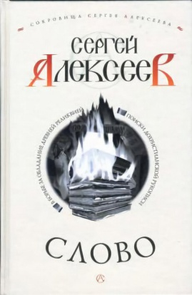 Сергей Алексеев «Слово»