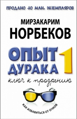 Мирзакарим Норбеков «Опыт дурака, или Ключ к прозрению. Как избавиться от очков. Здоровье на всю жизнь»