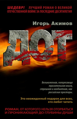 Игорь Акимов «Дот»