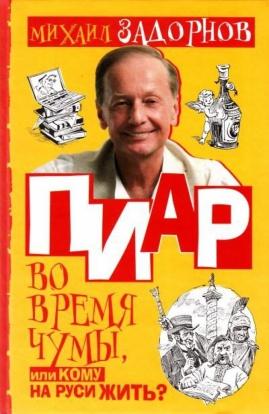 Михаил Задорнов «Пиар во время чумы, или Кому на Руси жить?»