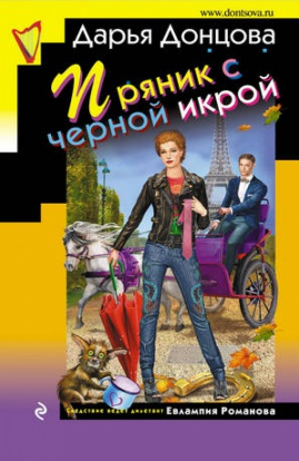 Дарья Донцова «Пряник с черной икрой»