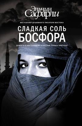 Эльчин Сафарли «Сладкая соль Босфора»