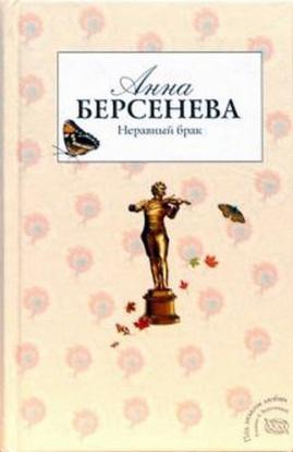 Анна Берсенева «Неравный брак»