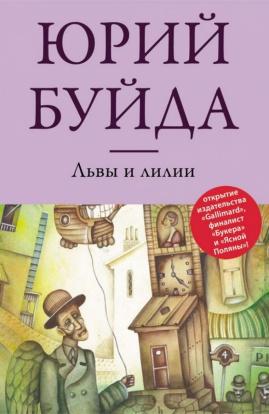 Юрий Буйда «Львы и лилии»