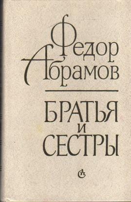 Федор Абрамов «Братья и сестры»