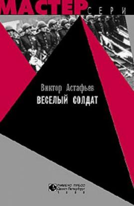 Виктор Астафьев «Веселый солдат»