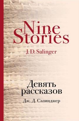 Джером Сэлинджер «Девять рассказов»