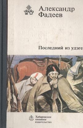 Александр Фадеев «Последний из удэге»