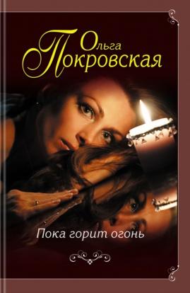 Ольга Покровская «Пока горит огонь»