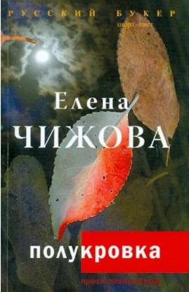 Елена Чижова «Полукровка»