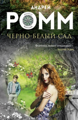 Андрей Ромм «Чёрно-белый сад»