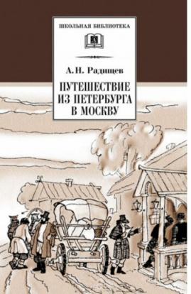 Александр Радищев «Путешествие из Петербурга в Москву»