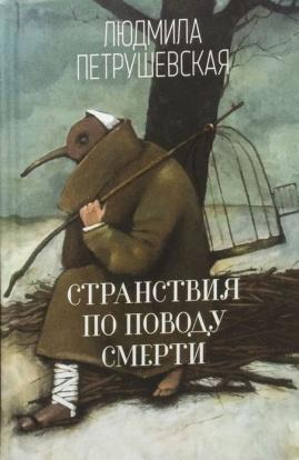 Людмила Петрушевская «Странствия по поводу смерти»
