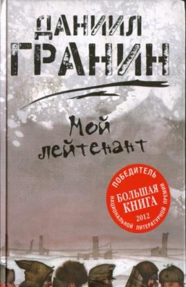 Даниил Гранин «Мой лейтенант»