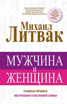 Михаил Литвак «Мужчина и женщина»
