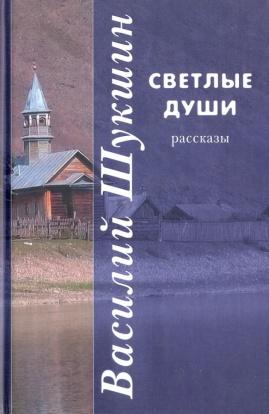 Василий Шукшин «Светлые души»