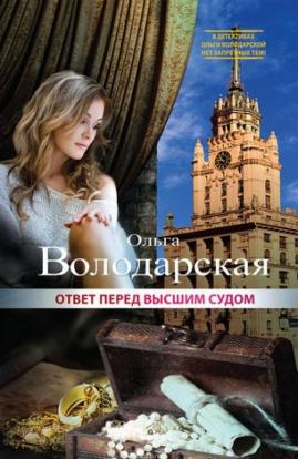 Ольга Володарская «Ответ перед высшим судом»