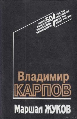 Владимир Карпов «Маршал Жуков»