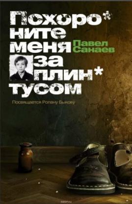 Павел Санаев «Похороните меня за плинтусом»