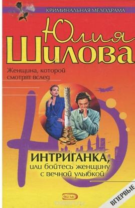 Юлия Шилова «Интриганка, или Бойтесь женщину с вечной улыбкой»