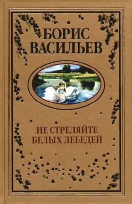 Борис Васильев «Не стреляйте белых лебедей»