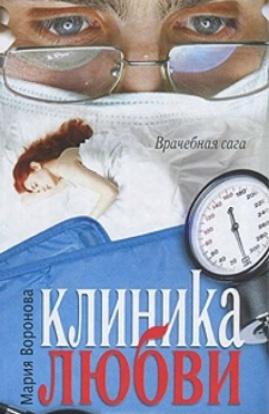 Мария Воронова «Клиника любви»