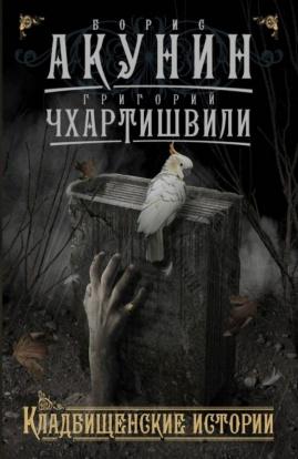 Акунин, Чхартишвили «Кладбищенские истории»